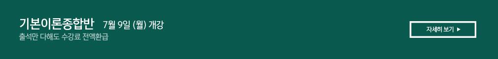 기본이론종합반07/09개강